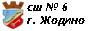 """Государственное  учреждение образования """"Средняя школа № 6 г. Жодино"""""""